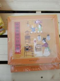 中国传统节日故事:毛毛虫童书馆第五辑