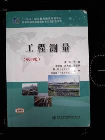 工程测量(第四版)