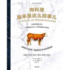 肉料理原来是这么回事儿:饮食生活新提案