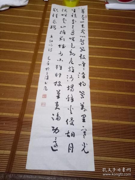 长沙 彭元章  书法