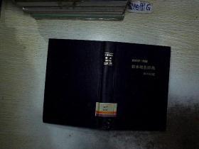 日文书 日本地名辞典