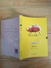 昆虫记 浙江文艺出版社