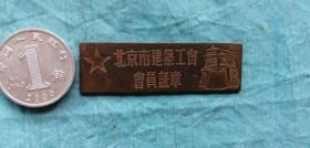 北京市建筑工会会员证章8020号