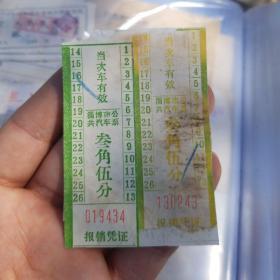 淄博市公共汽车票,报销凭证