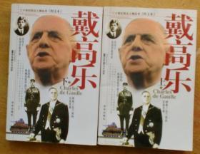二十世纪风云人物丛书:戴高乐(上下册)(图文本)