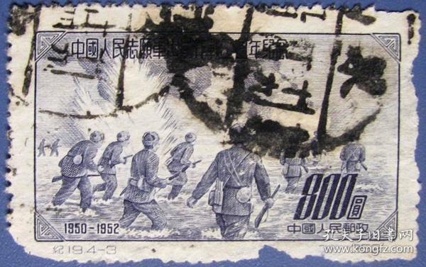 纪104,全世界无产者联合起来盖北部湾邮戳--早期邮票甩卖--实拍--包真--店内更多