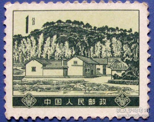 普16,革命圣地:韶山1分,毛主席旧居 --全新邮票甩卖--实物拍照--永远保真