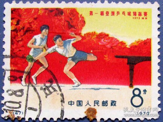 N47,第一届亚洲乒乓球锦标赛--早期邮票甩卖--实拍--包真--店内更多