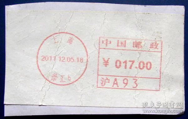 上海徐庄盖17元电子邮票--早期邮票甩卖--实拍--包真--店内更多--罕见