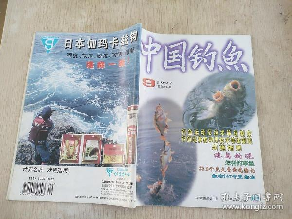 《中国钓鱼》1997.9