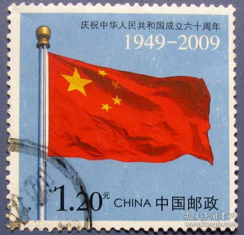 五星红旗迎风飘扬--早期邮票甩卖--实拍--包真--店内更多