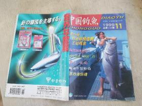 《中国钓鱼》1999.11