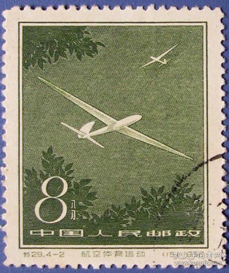 特29,航空体育4-2飞机滑翔--早期邮票甩卖--实拍--包真--店内更多