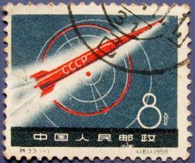 特33,苏联人造卫星全套变体票--早期邮票甩卖--实拍--包真--店内更多