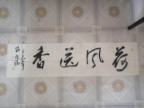 赵居阳书法(一幅)