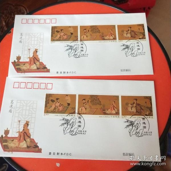 高逸图首日封,套票2张豹子号连号,分别为001999,002000合售,北京邮政产品,保真 2016-5
