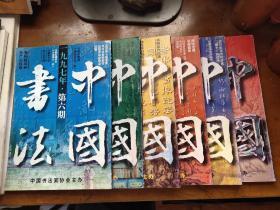 中国书法 1997年第1-6期全 共6册合售
