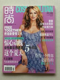 时尚杂志2003年7月