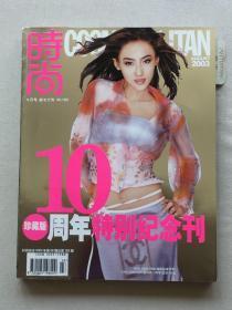 时尚杂志2003年8月-10周年特别纪念刊