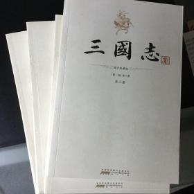 平装插盒 三国志(套装共4册)