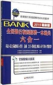 天合教育·全国银行系统招聘考试专用教材:全国银行校园招聘一本通关六合一