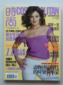 时尚杂志2003年11月