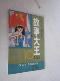 故事大王  1986年第10期