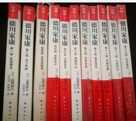德川家康(1 .3. 4. 5 .6 .8 .9 .10 .11 .13)10册合售