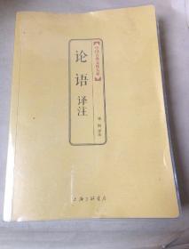 中国古典文化大系:论语译注