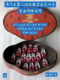 清代漆器木描金藏宝盒装双色宝石佛像挂件。雕刻精细,质地细腻通透,色彩艳丽,包浆浓郁,保存完好
