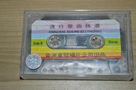 磁带:流行歌曲精选
