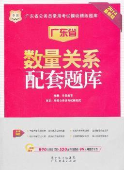华图·2014广东省公务员录用考试模块精练题库:数量关系配套题库(最新版)