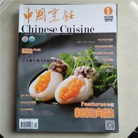 中国烹饪2018年第1期