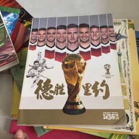 德胜里约 足球周刊 2014世界杯典藏画册