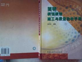 简明装饰装修施工与质量验收手册