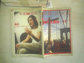 华夏 WATCH月刊  2002   9