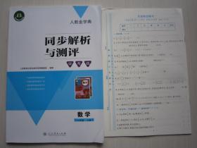 2019秋人教金学典同步解析与测评学考练数学6/六年级上册人教版