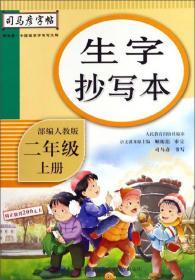 生字抄写本(二年级上册部编人教版)/司马彦字帖