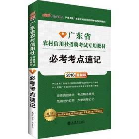 中公2016广东省农村信用社招聘考试专用教材:必考考点速记(新版)