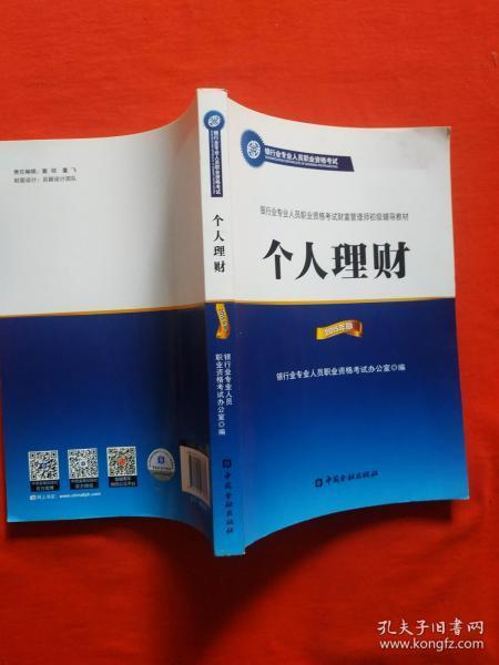 个人理财初级(2015年版)