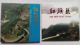 90年代林州市邮政局发行《红旗渠》邮册(精装、含92版4枚版等纪念票、封片等)