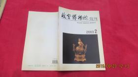 故宫博物院院刊(2003年第2期)