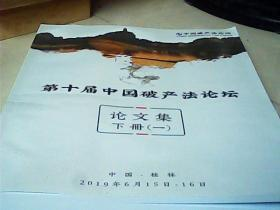 第十届中国破产法论坛论文集 下册一
