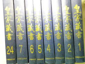 皇家藏书(1—7卷   24卷)8合售 全32卷