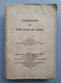 1936年初版 南京发行 美籍来华地理学家梭颇(James Thorp)代表作《中国土壤》英文原版 一厚册全(内收山东、河南、河北、陕西、甘肃、广西、广东、江西等内陆17省山川、风土、地质照片以及区域地图等插图200余幅,其中铜版纸插图95页;该作第一次全面和系统的阐述了中国的土壤类型和地理分布,被视为中国近代土壤地理学的代表作之一!)