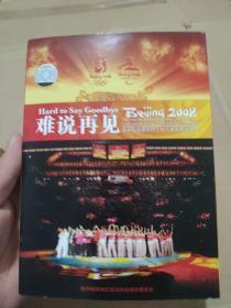 难受再见 北京奥运委慰问工作人员及家属演出 DVD 1碟装