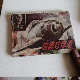 偷袭珍珠港   1987.11第一版一印