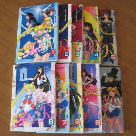 美少女战士R漫画TV版  1-9+剧场版  共10册 第一刷 日版