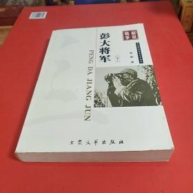 中国现代军事文学丛书·解放战争:彭大将军