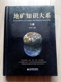 《地矿知识大系》上下册